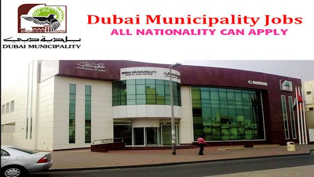 وظائف خالية فى بلدية دبي فى الإمارات عام 2021