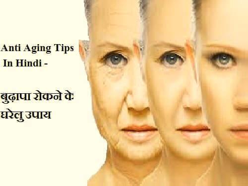 Anti Aging Tips In Hindi