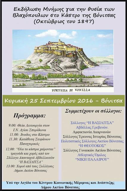 Την Κυριακή 25 Σεπτεμβρίου η μεγάλη εκδήλωση για την ανάμνηση της θυσίας των βλαχόπουλων στο Κάστρο της Βόνιτσας