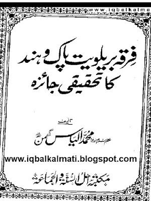 Firqa e Barailwiyat Pak o Hind by Ilayas Ghaman