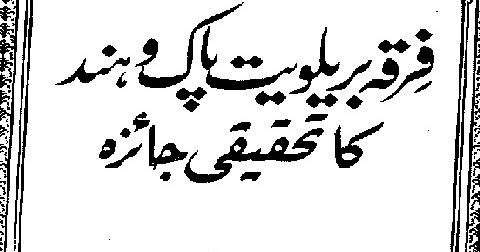 khatme nabuwat books urdu pdf