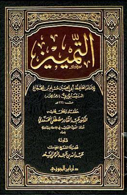 تحميل كتاب التمييز للإمام مسلم pdf