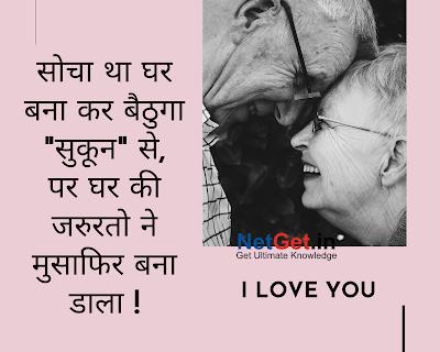 Heart Touching Friendship Status in Hindi