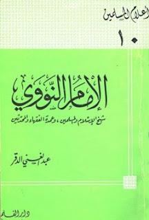 الإمام النووي شيخ الإسلام والمسلمين وعمدة الفقهاء والمحدثين - عبد الغني الدقر