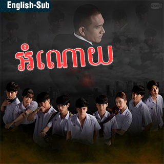 Om Noay [Ep.08-12]
