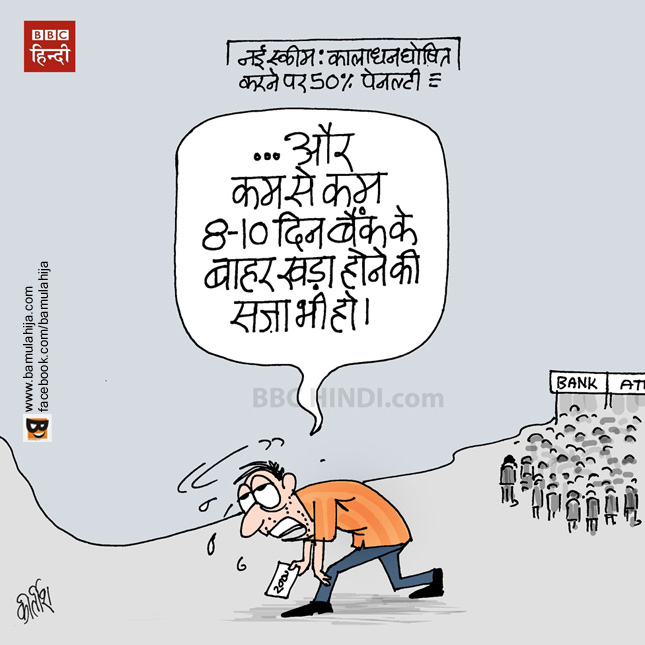 demonetization, Rs 500 Ban, Rs 1000 Ban, Income Tax, common man cartoon, cartoonist kirtish bhatt, bbc cartoon, best indian cartoons
