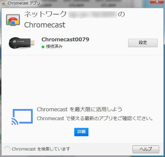 Chromecastは簡単で便利 3