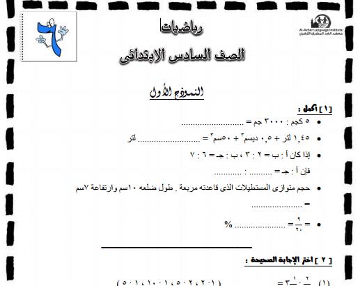 مذكرة, رياضيات, مراجعه ,نهائية ,سادس ابتدائى ,ترم اول