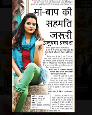 Anupama Prakash news