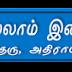 அதிரை TIYA நடத்திய மூன்றாம் கட்ட நிலவேம்பு கசாயம் வழங்கும் முகாம் டெங்கு விழிப்புணர்வு பேரணி