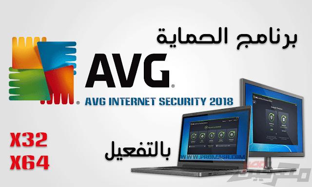برنامج AVG اخر اصدار كامل بالتفعيل لمكافحة الفيروسات للكمبيوتر