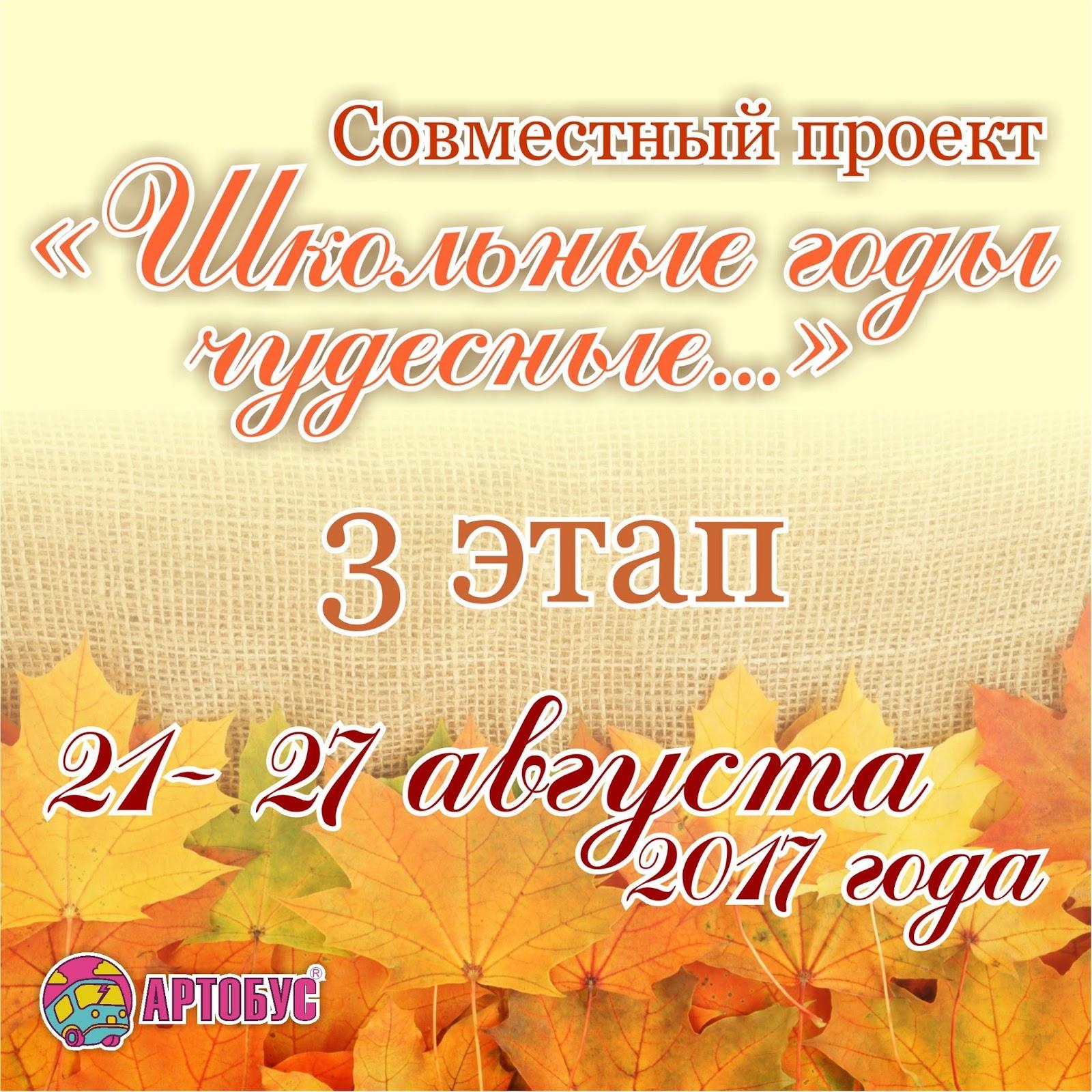 """СП """"Школьные годы чудесные..."""""""