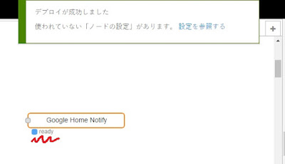 google home notify ready