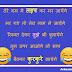 मोहल्ले के चिकनी चमेली Majedar Hindi Shayari