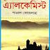 The Alchemist by Paulo Coelho-Bangla Translated Ebook