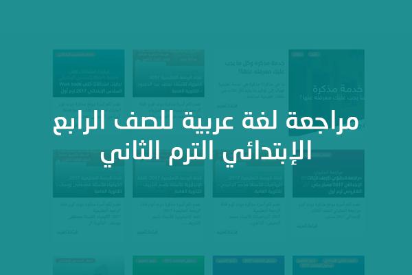 مراجعة لغة عربية للصف الرابع الإبتدائي الترم الثاني