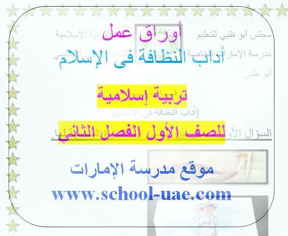 ورقة عمل أداب النظافة فى الإسلام تربية اسلامية للصف الأول الفصل الثانى - موقع مدرسة الإمارات