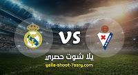 موعد مباراة ريال مدريد وايبار اليوم السبت بتاريخ 09-11-2019 في الدوري الاسباني