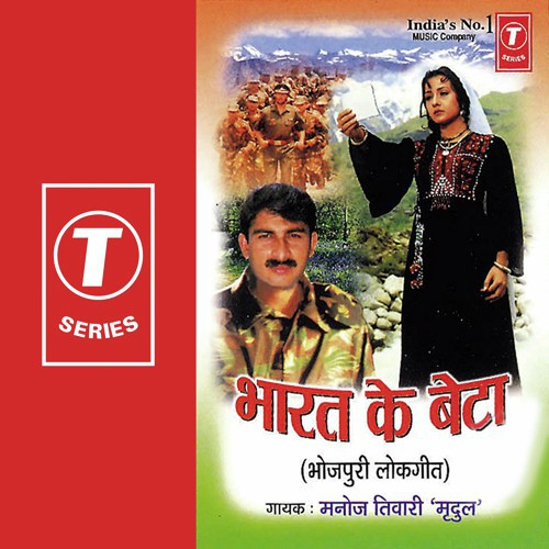 Bharat Ke Beta - Manoj Tiwari best bhojpuri album
