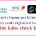 Iqama par kitne Sim card ragister hai. Online kaise check kare.