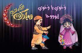 فانوس رمضان بهجة مصرية الهوية
