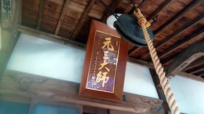 町田市の圓臨寺 アップ