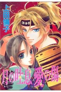 Tsuki No Toiki – Truyện tranh