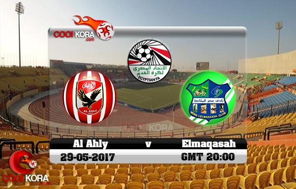 مشاهدة مباراة الأهلي ومصر المقاصة اليوم 28-5-2017 في الدوري المصري
