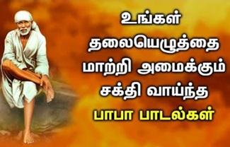Lord Sai Baba Tamil Padalgal | Best Tamil Devotional Songs