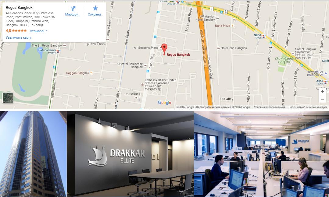 Офис Bangkok Drakkar-Ellite