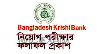 Bangladesh Krishi Bank Exam Result
