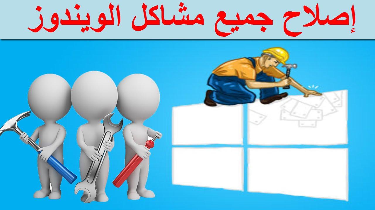 شرح وتحميل ادة  Windows Repair Toolbox  لحل مشاكل الويندوز