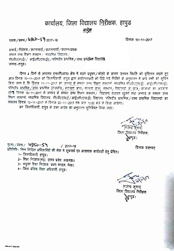 हापुड़ जिले में प्रदूषण और कोहरे की स्थिति के कारण 11 नवम्बर को समस्त विद्यालयों में अवकाश एवं 13 नवम्बर से विद्यालय संचालन प्रातः 10 बजे से किये जाने का आदेश जारी, देखें