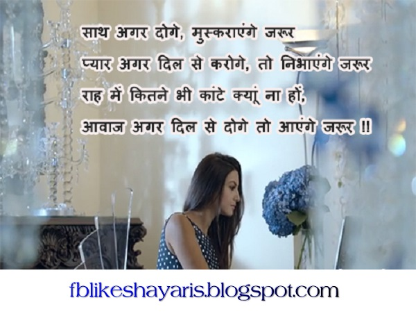Shath Aagar Doge - ( रोमांटिक शायरी ) Romantic Shayari