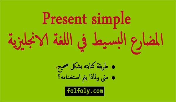 simple present كلمات دلالية شرح المضارع البسيط اللغة الانجليزية الحاضر بالتفصيل
