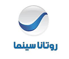 مشاهدة قناة روتانا سينما بث مباشر