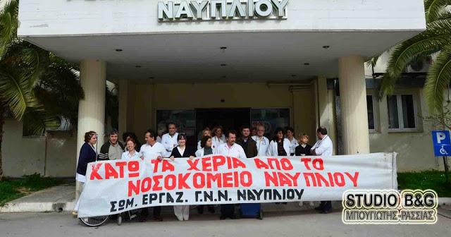 Ο Σ.Ε.Π.Ε. Αργολίδας συμμετέχει στην διαμαρτυρία για το Νοσοκομείο Ναυπλίου