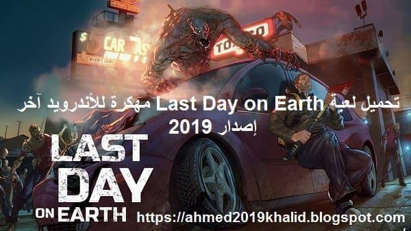 تحميل لعبة Last Day on Earth مهكرة للأندرويد آخر إصدار 2019