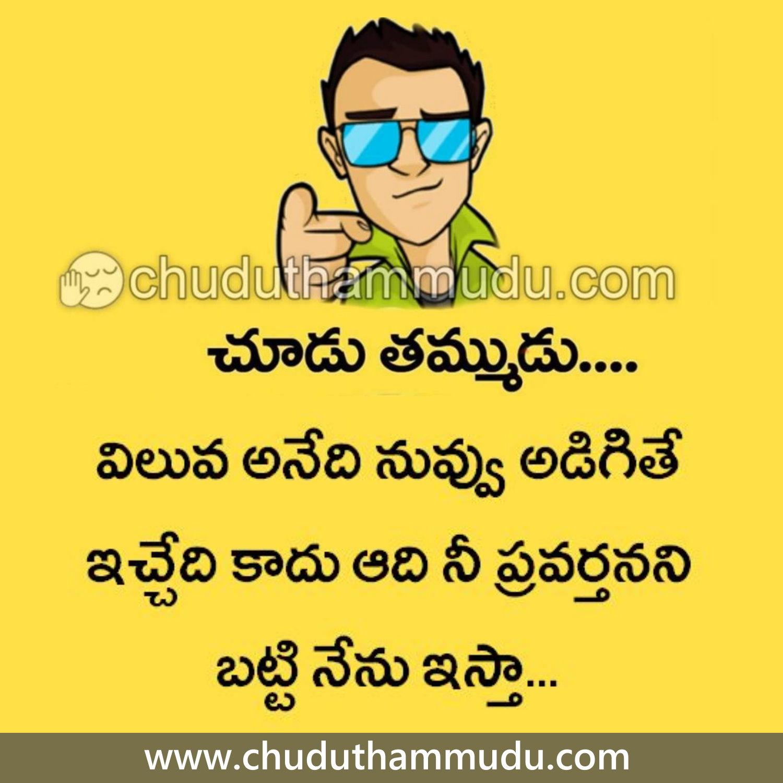 Telugu Quotes Chudu Thammudu Chudu Thammudu Telugu Funny