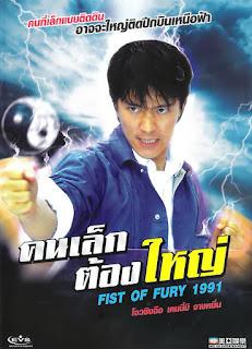 Fist of Fury (1991) คนเล็กต้องใหญ่ ภาค 1 (โจวซิงฉือ)