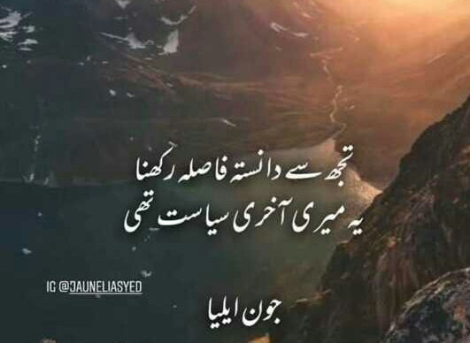 Jaun Eliya 2 line poetry 2020 Very sad shayari