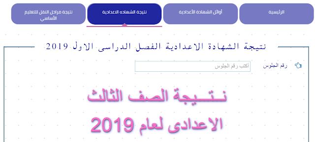 القاهره : نتيجة الفصل الدراسي الثانى اخر العام برقم الجلوس - الشهادة الإعدادية 2019
