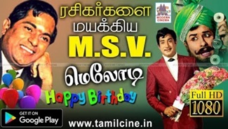MSV songs | Music Box