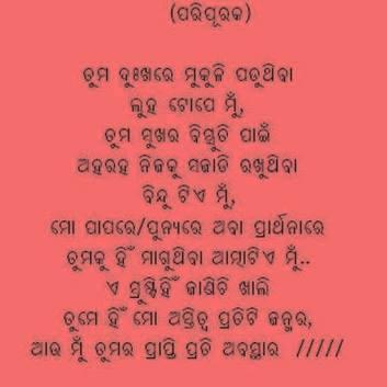 Oriya Kabita