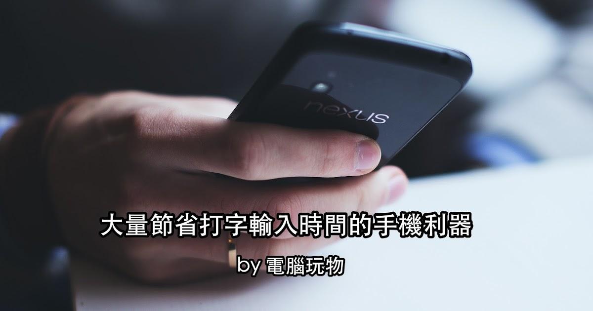 計較打字時間者必裝!免費的 Texpand Android App