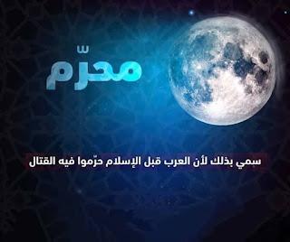 معنى  محرم عند العرب