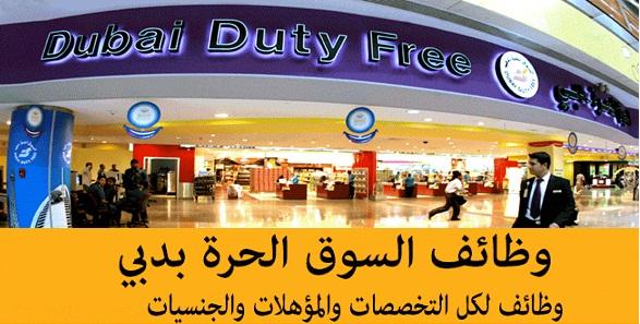 برواتب مجزية وظائف السوق الحرة دبي لكل التخصصات