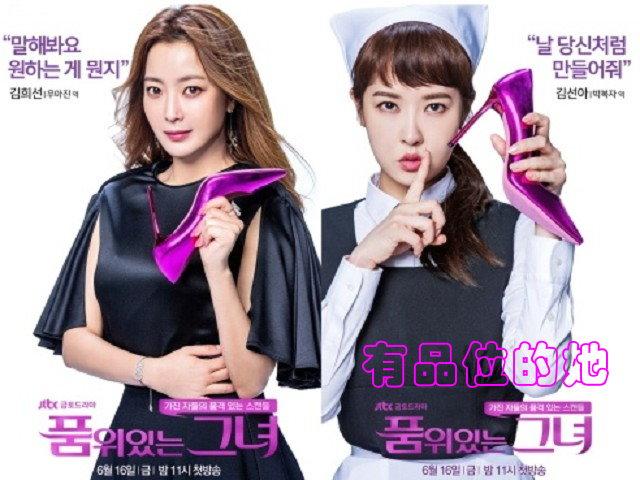 《2017韓國電視劇 有品位的她》有品位的她劇情介紹~金喜善、金宣兒