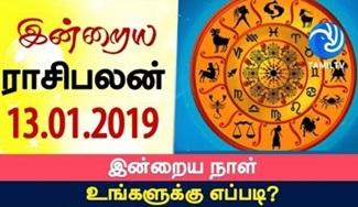 இன்றைய ராசி பலன் 13-01-2019 | Today Rasi Palan in Tamil | Today Horoscope | Tamil Astrology