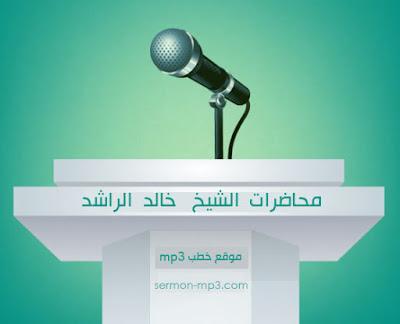 خالد الراشد mp3